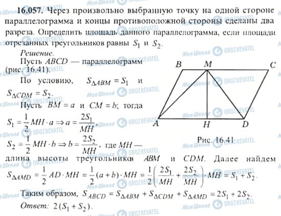 ГДЗ Алгебра 11 класс страница 16.057
