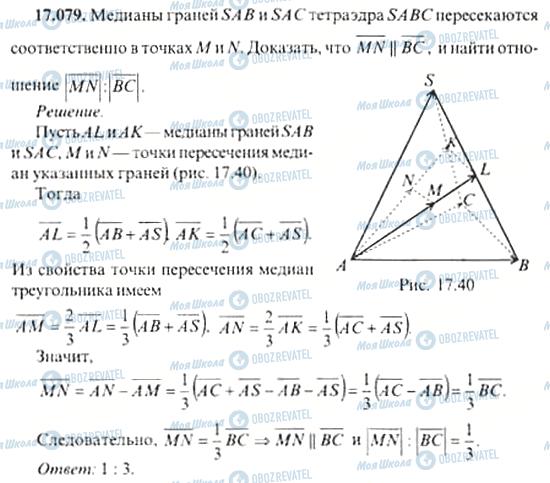 ГДЗ Алгебра 11 класс страница 17.079