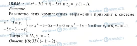 ГДЗ Алгебра 11 класс страница 18.046
