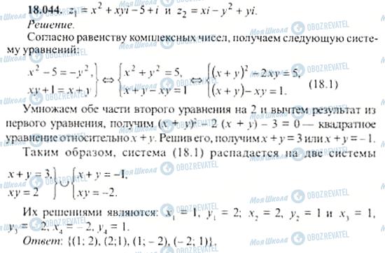 ГДЗ Алгебра 11 класс страница 18.044