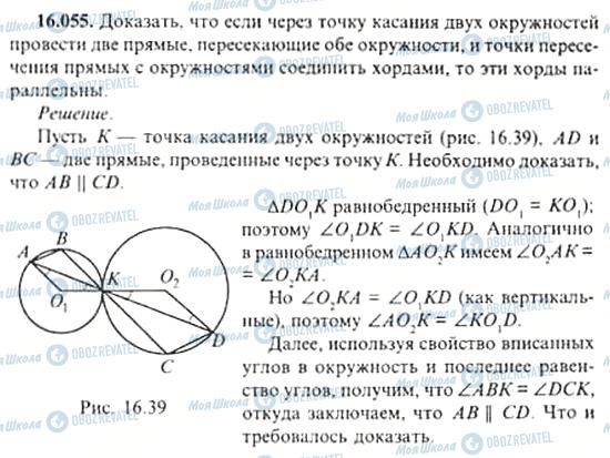 ГДЗ Алгебра 11 клас сторінка 16.055