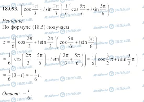 ГДЗ Алгебра 11 клас сторінка 18.093