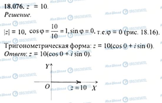 ГДЗ Алгебра 11 клас сторінка 18.076