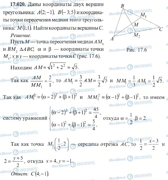 ГДЗ Алгебра 11 класс страница 17.020