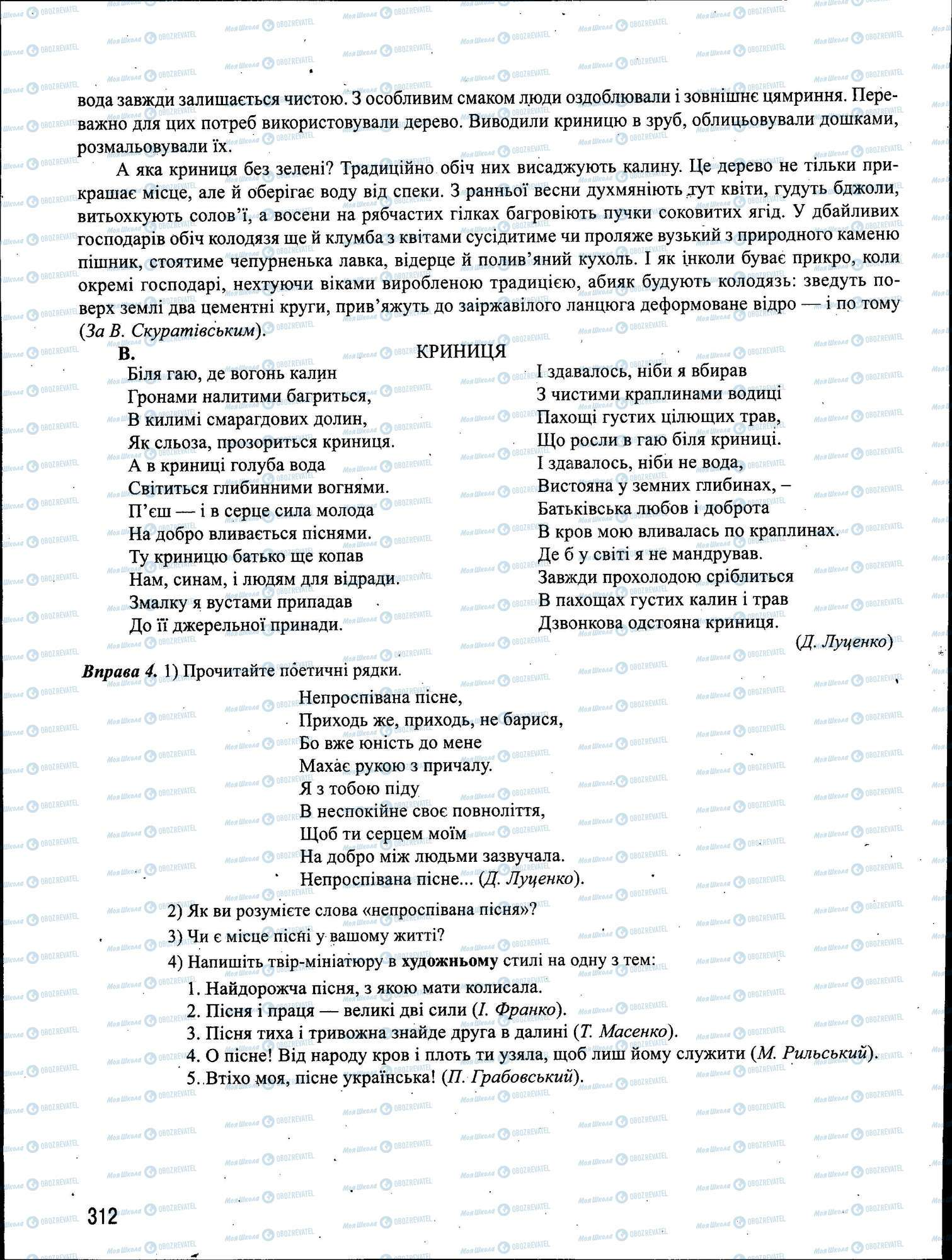 ЗНО Укр мова 11 класс страница 312