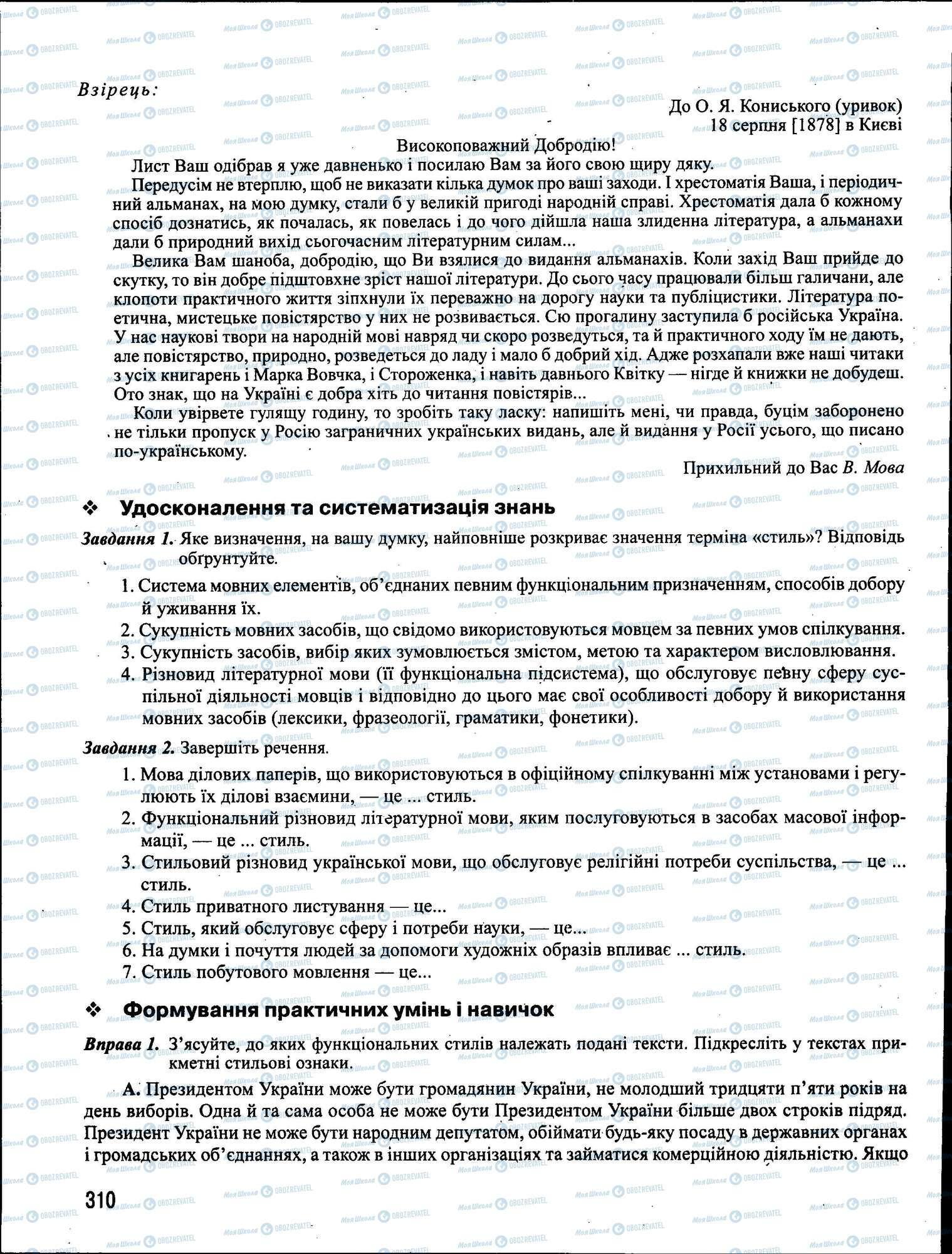ЗНО Укр мова 11 класс страница 310