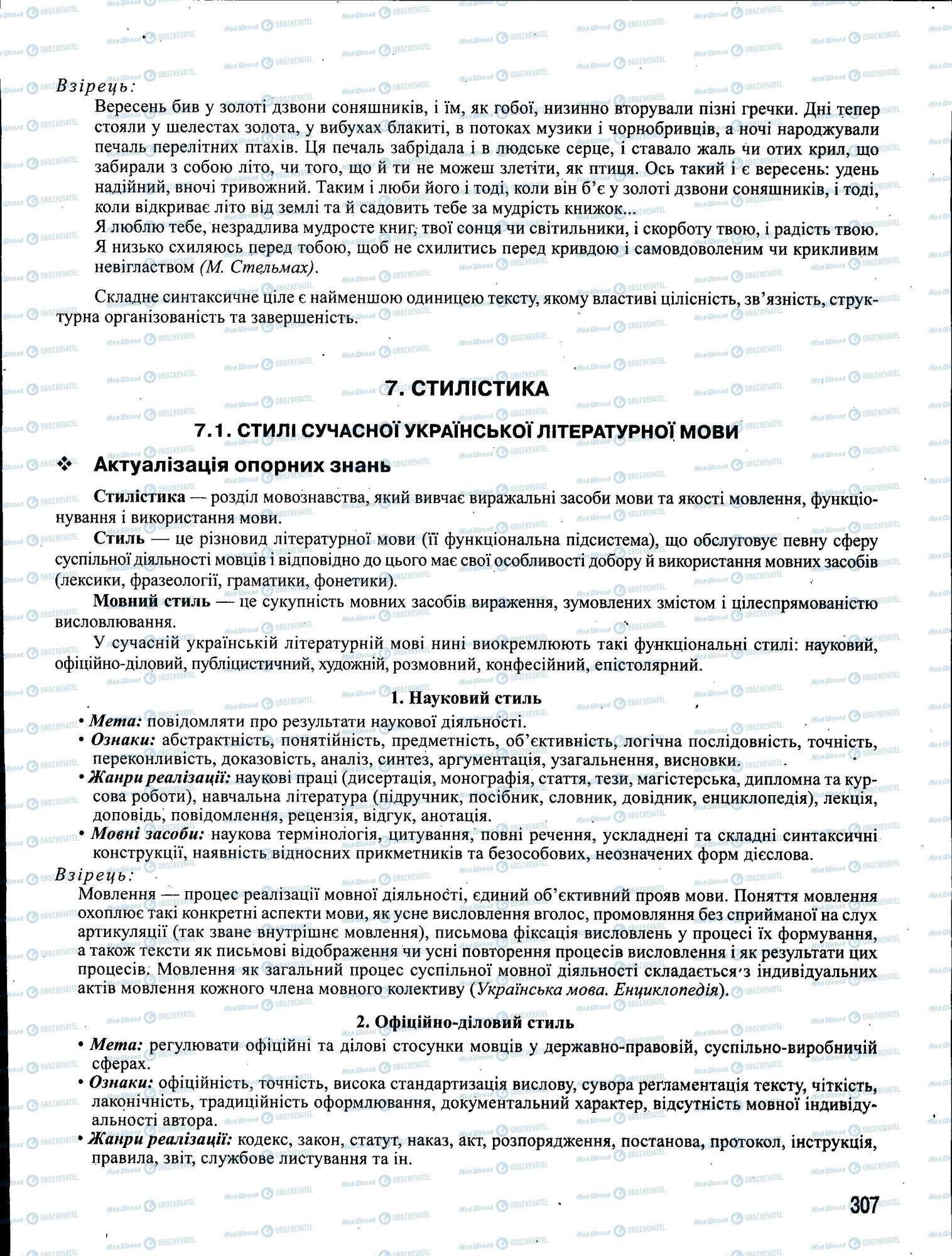 ЗНО Укр мова 11 класс страница 307