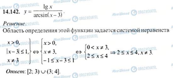 ГДЗ Алгебра 11 класс страница 14.142