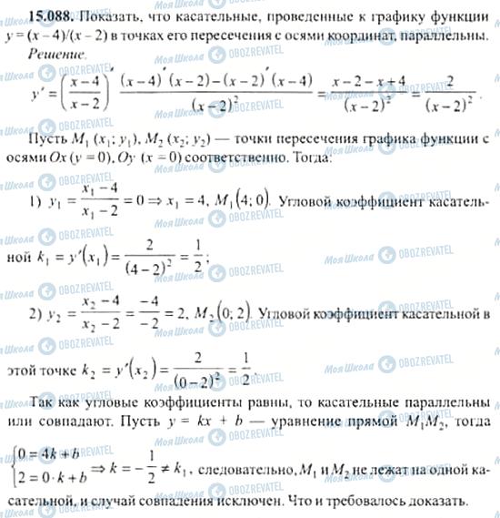 ГДЗ Алгебра 11 класс страница 15.088