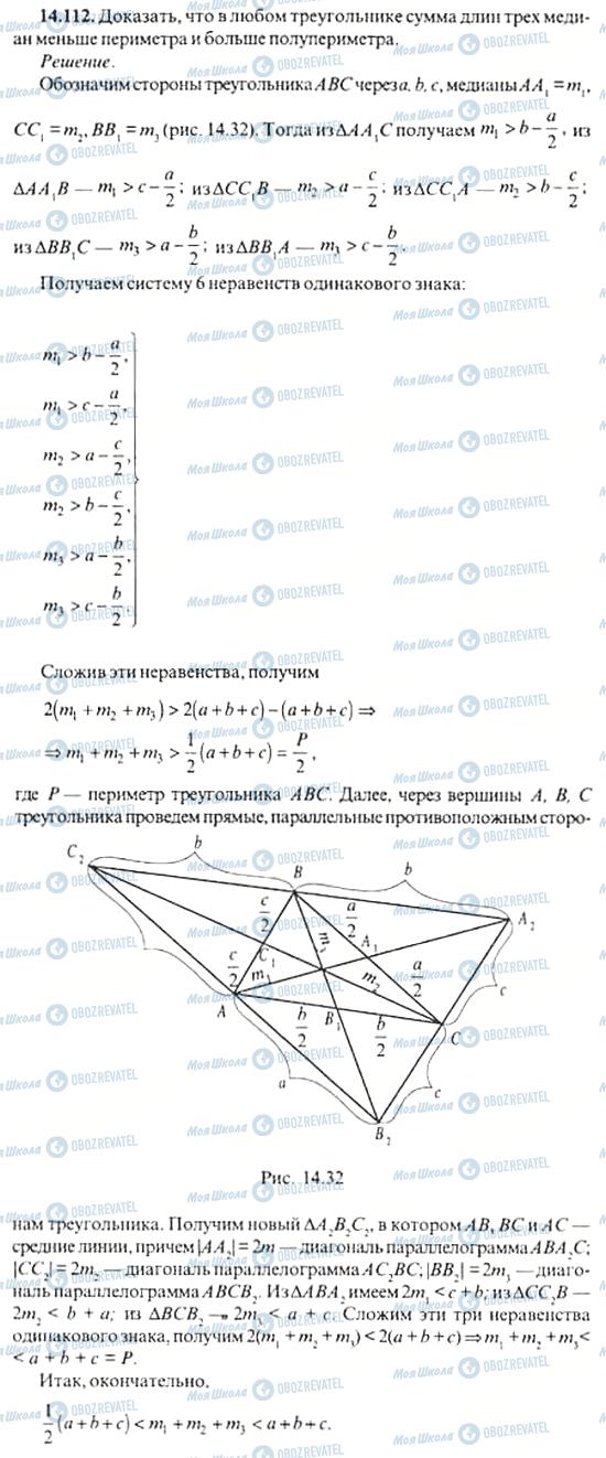 ГДЗ Алгебра 11 класс страница 14.112