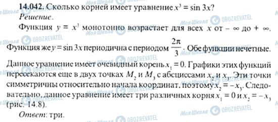 ГДЗ Алгебра 11 клас сторінка 14.042