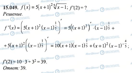 ГДЗ Алгебра 11 клас сторінка 15.049