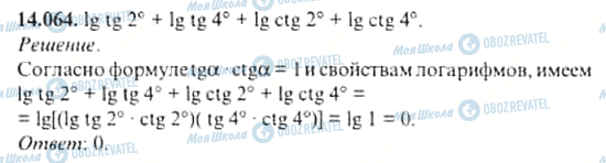 ГДЗ Алгебра 11 клас сторінка 14.064