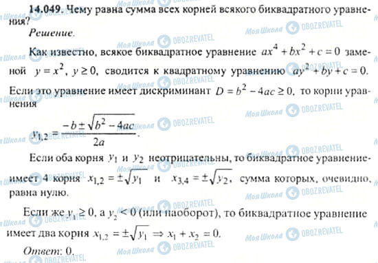 ГДЗ Алгебра 11 класс страница 14.049