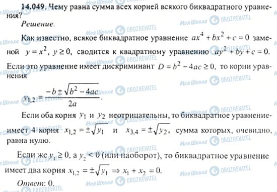 ГДЗ Алгебра 11 клас сторінка 14.049