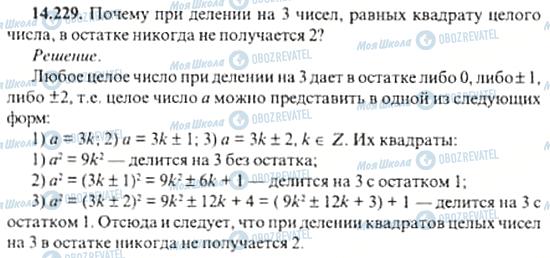 ГДЗ Алгебра 11 клас сторінка 14.229