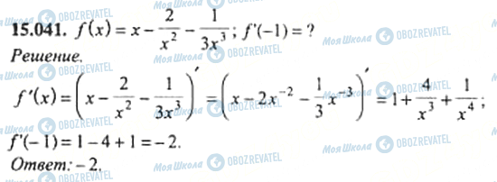 ГДЗ Алгебра 11 клас сторінка 15.041