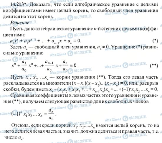 ГДЗ Алгебра 11 класс страница 14.213