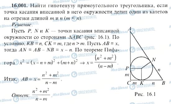 ГДЗ Алгебра 11 класс страница 16.001