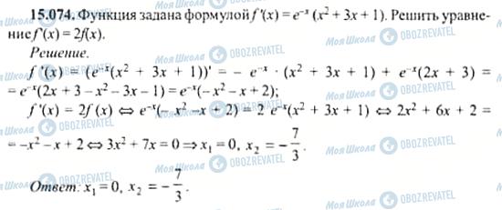 ГДЗ Алгебра 11 клас сторінка 15.074