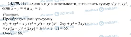ГДЗ Алгебра 11 клас сторінка 14.179