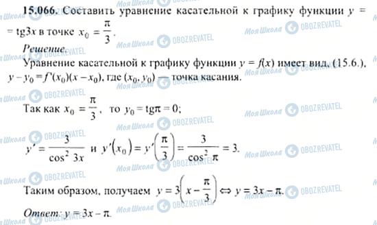 ГДЗ Алгебра 11 класс страница 15.066