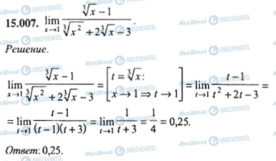 ГДЗ Алгебра 11 клас сторінка 15.007