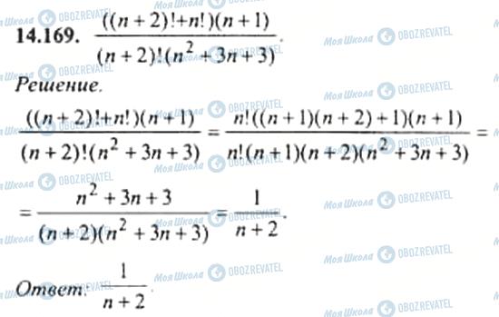 ГДЗ Алгебра 11 клас сторінка 14.169