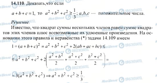 ГДЗ Алгебра 11 клас сторінка 14.110