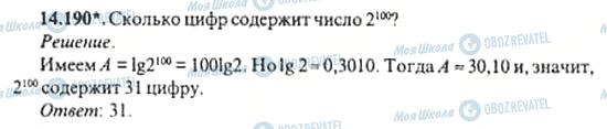 ГДЗ Алгебра 11 класс страница 14.190