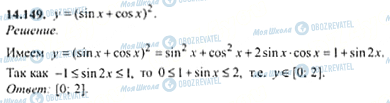 ГДЗ Алгебра 11 клас сторінка 14.149