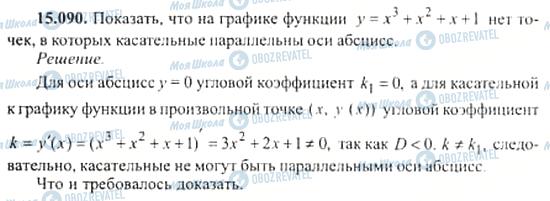 ГДЗ Алгебра 11 класс страница 15.090