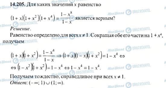 ГДЗ Алгебра 11 клас сторінка 14.205