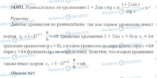 ГДЗ Алгебра 11 класс страница 14.051