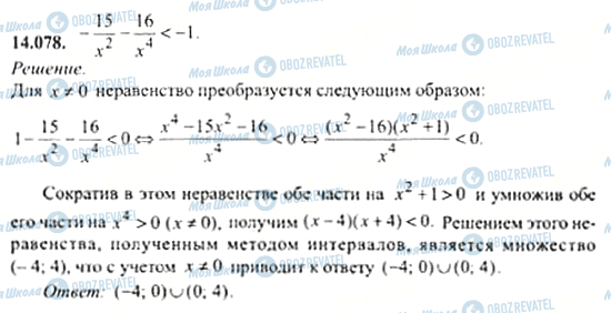 ГДЗ Алгебра 11 клас сторінка 14.078