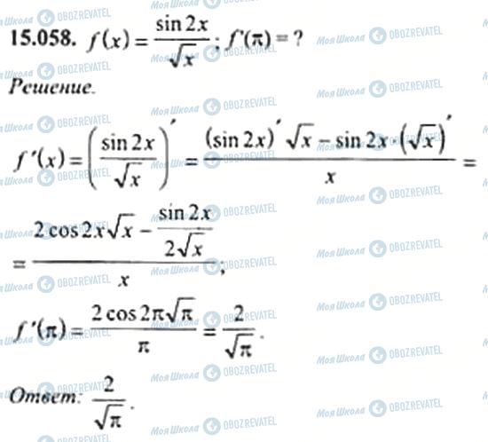 ГДЗ Алгебра 11 класс страница 15.058