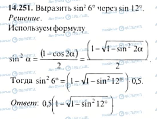 ГДЗ Алгебра 11 клас сторінка 14.251