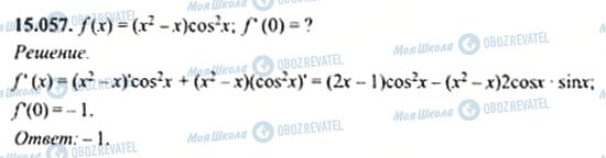 ГДЗ Алгебра 11 класс страница 15.057