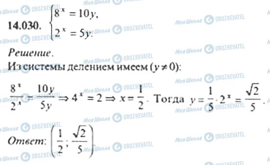 ГДЗ Алгебра 11 клас сторінка 14.030