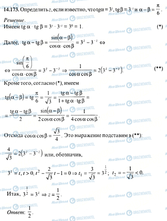 ГДЗ Алгебра 11 клас сторінка 14.173