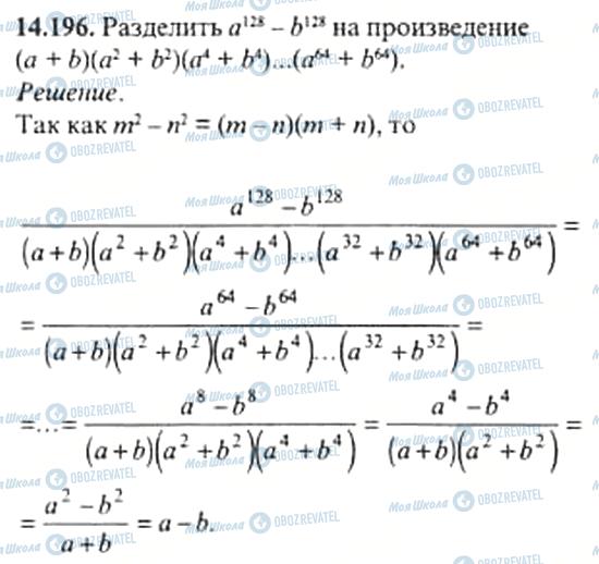 ГДЗ Алгебра 11 клас сторінка 14.196