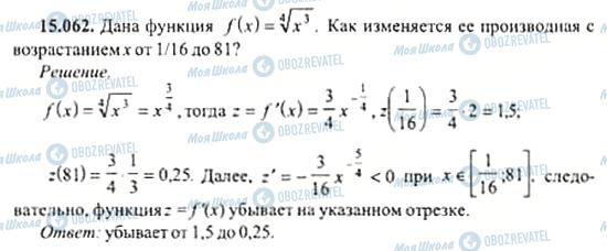ГДЗ Алгебра 11 клас сторінка 15.062