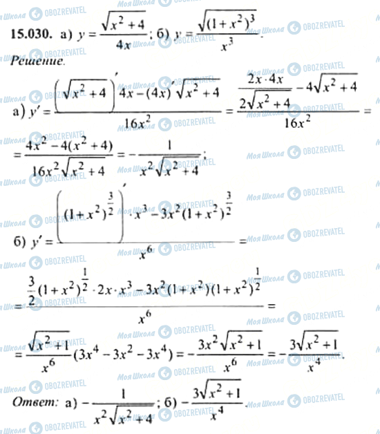 ГДЗ Алгебра 11 клас сторінка 15.030