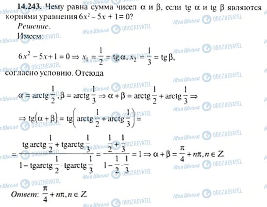 ГДЗ Алгебра 11 клас сторінка 14.243