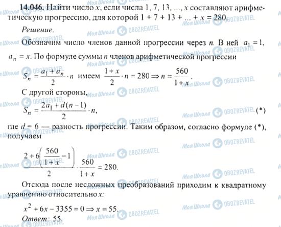 ГДЗ Алгебра 11 класс страница 14.046