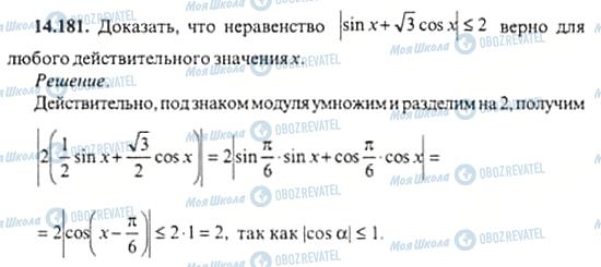 ГДЗ Алгебра 11 класс страница 14.181