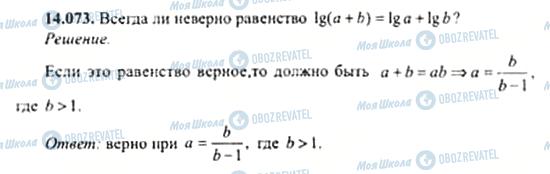 ГДЗ Алгебра 11 клас сторінка 14.073