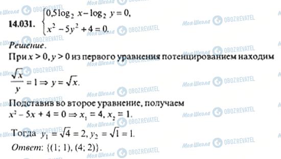 ГДЗ Алгебра 11 класс страница 14.031
