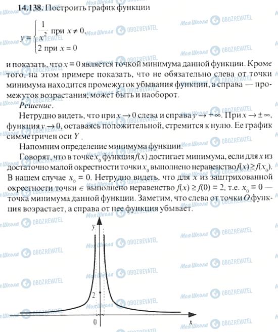 ГДЗ Алгебра 11 класс страница 14.138