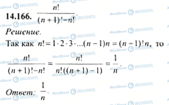 ГДЗ Алгебра 11 клас сторінка 14.166